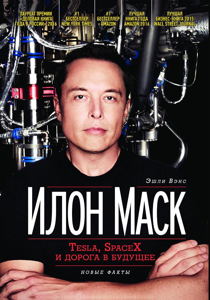 Илон Маск: Tesla, SpaceX и дорога в будущее - Эшли Вэнс