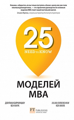 25 моделей MBA Need-to-Know